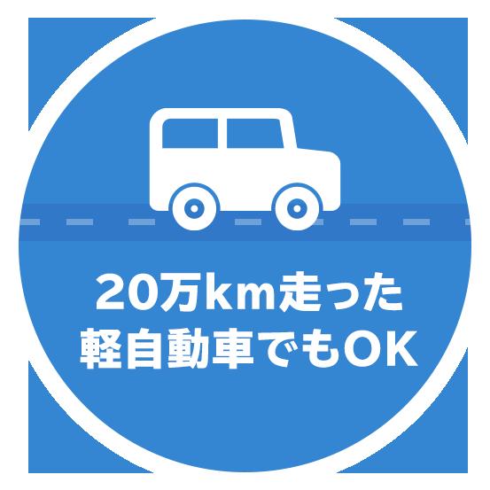 20万km走った軽自動車でもOK